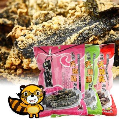 售完~小桃子 泰國 小浣熊 天婦羅海苔餅 原味 香辣 泰式酸辣 三種口味 40g 真心好吃!