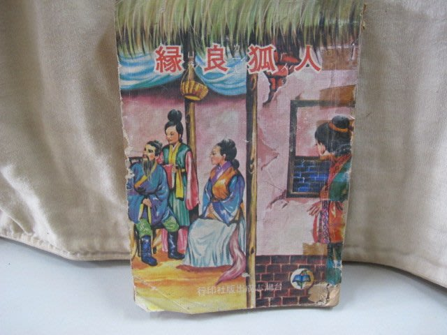 二手舖 NO.4293 早期懷舊小說 神怪小說 人狐良緣 絕版書 古董收藏