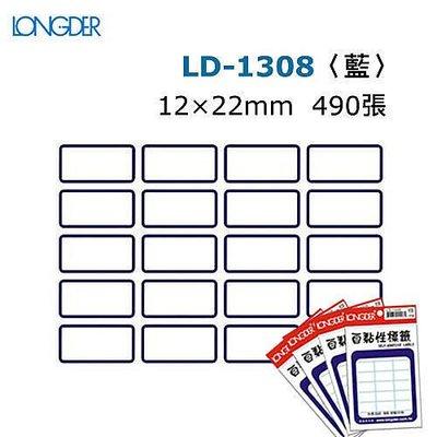 【西瓜籽】龍德 自黏性標籤 LD-1308(白色藍框) 12*22mm(490張/包)
