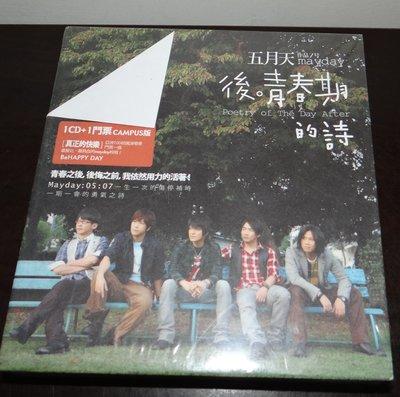 五月天-後青春期的詩  1cd+1門票 Campus版 附爆肝青春出頭天錄音全搜錄DVD 全新未拆封