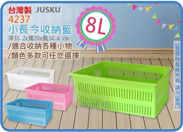 =海神坊=台灣製 4237 小長今收納籃 方形置物籃 整理籃 玩具籃 分類籃 文件籃 餐具籃 8L 36入1750元免運