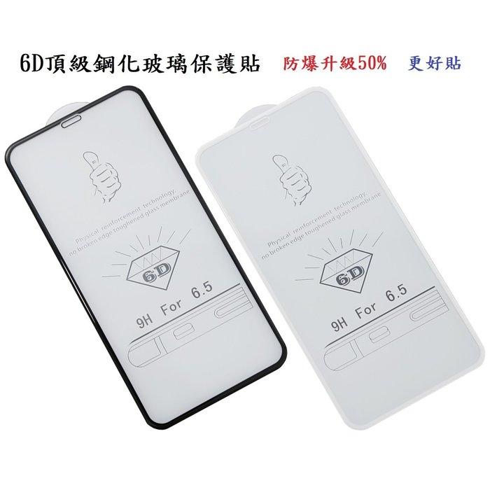 iPhone 滿版 6D 鋼化 玻璃 保護貼 不碎邊 曲面 防指紋 防爆 9H 高透光 鋼化膜 全屏覆蓋