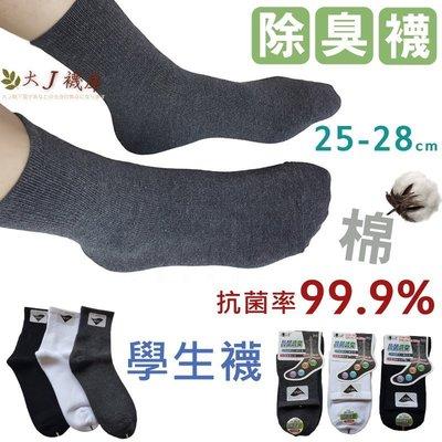 T-2 抗菌紗-除臭襪【大J襪庫】6雙組25-28cm 加大尺碼男襪-防腳臭科技襪抗菌襪-學生襪短襪長襪-黑灰白襪台灣製