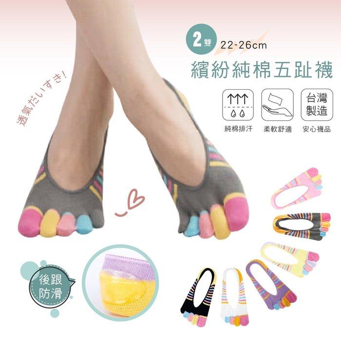 299免運 / 台灣製 / 防滑隱形五指襪-2雙組 / 五趾襪 / 短襪 / 襪子【FAV】【760】