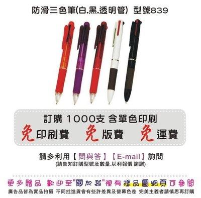 【 好時光 廣告 】 防滑 三色筆 (白 黑 透明 筆桿)/ 原子筆 / 廣告筆 / 贈品 / 禮品 筆 / 送禮