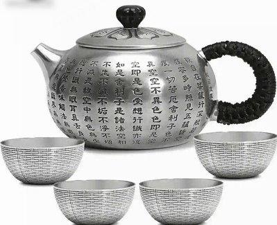 心經【純銀◎茶具組】養生保健銀離子 去一切苦厄 般若波羅蜜心經 茶具 茶壺 茶杯 馬克杯 水杯 帶把水杯  一路向北