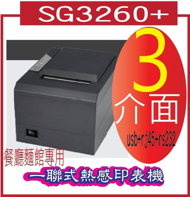 SG3260+  替代機種       TM-200廚房印表機 替代機種 (可選擇不同的介面) 一聯式熱感印表機