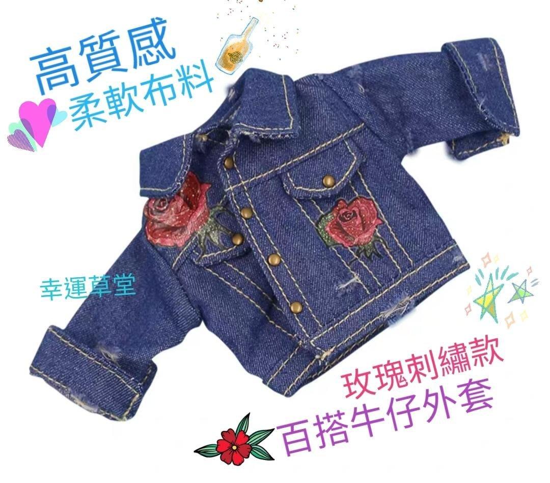 娃娃衣服 娃娃外套 小布 牛仔外套 玫瑰刺繡牛仔外套/衣服🤗/外套/ 莉卡 可穿/兒童玩具