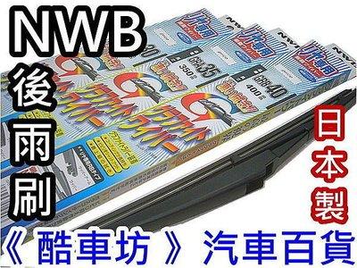 《酷車坊》日本製原廠 NWB 雨刷 後擋風玻璃 PREVIA PRIUS WISH YARIS CAMRY RAV4 新北市