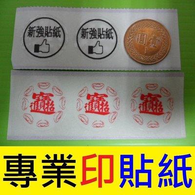 22mm圓透明3000張1500元台中高雄印貼紙工商貼紙廣告貼紙姓名貼紙TTP-345條碼機貼紙機標籤機印圖案貼紙222