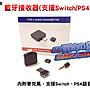 阿鴻の店- 【全新現貨】 Switch PS4 PC 藍牙...