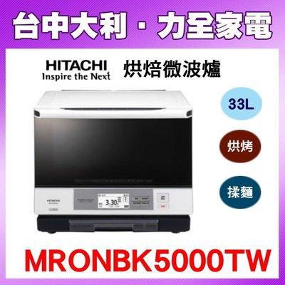 【HITACHI日立家電】烘烤微波爐 【MRONBK5000TW】【台中大利】