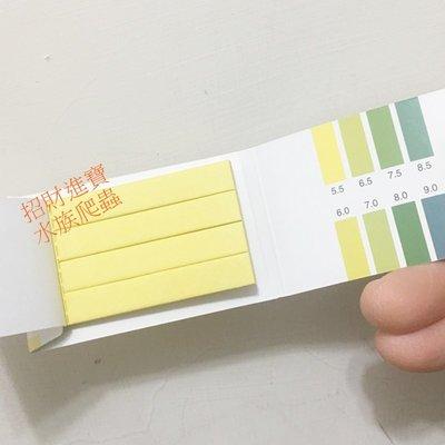 PH試紙80片 PH 5.5-9精密型試紙石蕊試紙測酸鹼值 pH測試紙水質檢測水族箱魚缸魚池水池魚菜共生烏龜水耕