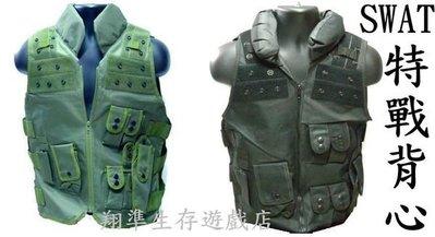 ~~翔準~~SWAT戰術背心黑色--特價中(打生存遊戲-漆彈.)專用
