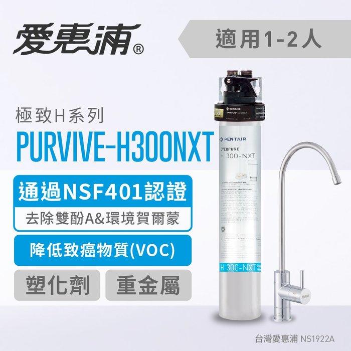 (全省免費原廠安裝) 愛惠浦Everpure PurVive-H300-NXT 去除環境荷爾蒙強效型