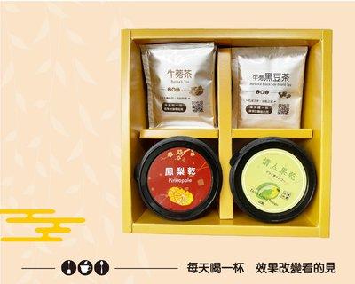 【金彩禮盒PL】牛蒡茶/牛蒡黑豆茶8入+情人果乾/鳳梨乾-精巧包裝養生花茶結乾 附精美提袋