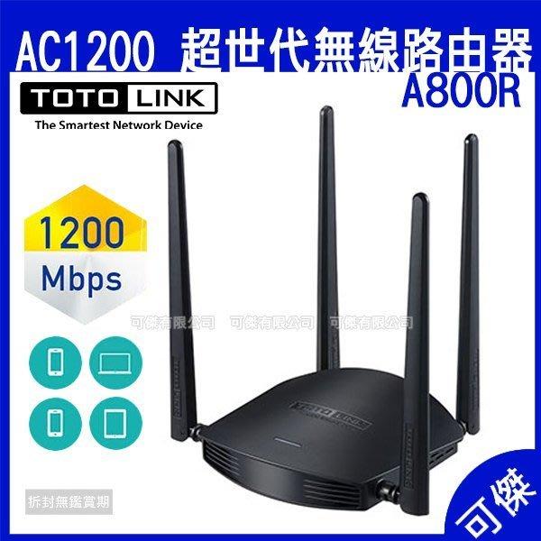 TOTOLINK AC1200 超世代無線路由器 A800R 路由器