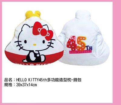 【好孩子福利社】KT45th多功能造型枕 錢包造型暖手枕 三麗鷗 正版授權