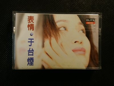 錄音帶 /卡帶/ 8F / 于台煙 / 表情 / 相思的種子 / 心的表情 / 靠岸 / 非CD非黑膠