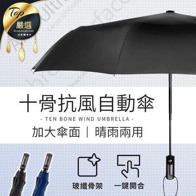 【現貨免等待 極致十骨抗風-黑膠款】超大傘面一鍵開啟 自開自收雨傘 折疊傘摺疊傘自動傘防曬遮陽傘非反向傘【HOR7B1】