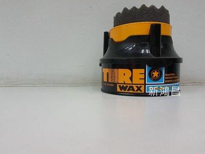 【新鴻昌】日本 SOFT99 輪胎蠟 輪胎腊 輪胎油 附海綿 黑色