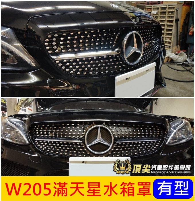 Benz賓士W205【C300滿鑽水箱罩】14-18年專用 奔馳C200 C180 AMG水箱罩 一線滿天星 大星 改裝