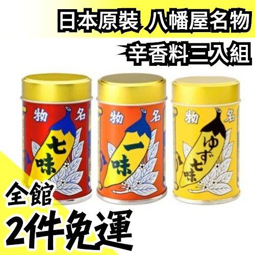 【3入組】日本原裝 八幡屋名物 七味唐辛子 一味 七味 七味粉 長野 八幡礒五郎【水貨碼頭】