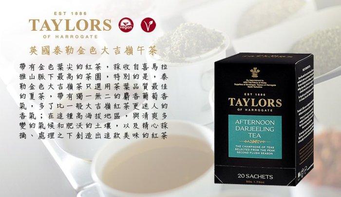 *阿提卡*TAYLORS英國泰勒大吉嶺午茶20茶包/盒