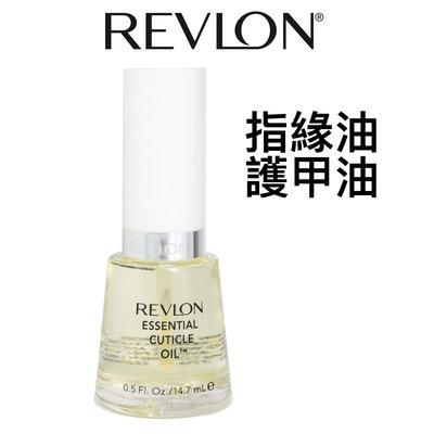 【Darling小舖】Revlon 露華濃 指緣油/護甲油 Essential Cuticle Oil