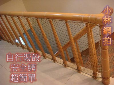 小林網拍 PE安全網250元買安全 特多龍繩網 球場 露台梯間 防鳥 陽臺 防摔跌 用束線帶綁簡單安全快速