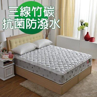 床墊 獨立筒 【睡芝寶】正三線-竹碳抗菌除臭防潑水-蜂巢獨立筒床墊(雙人5尺)破盤價$5999