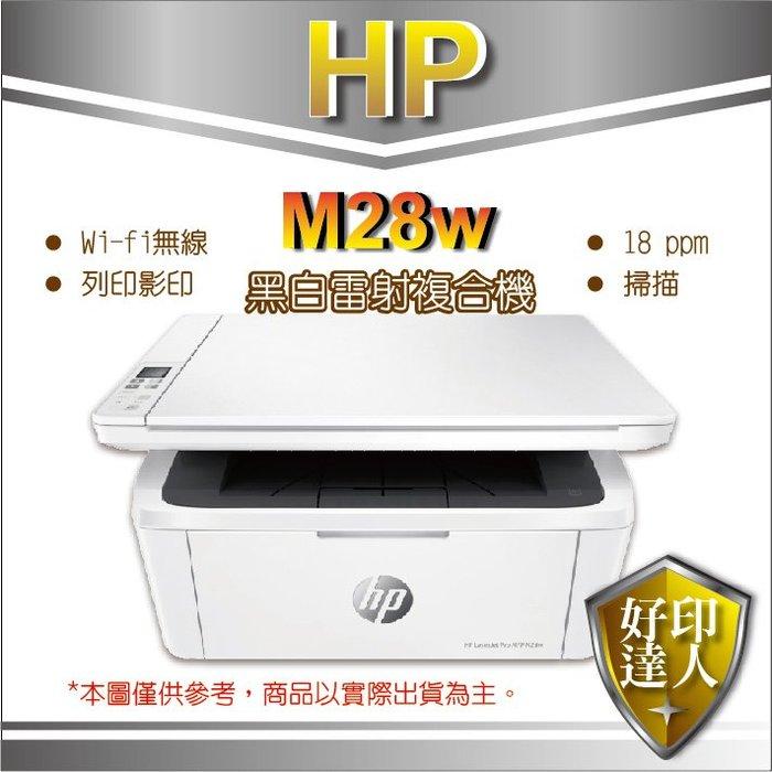 【好印達人】【取代m26nw+內含原廠碳粉】HP M28W/M28w/M28/28W 無線黑白雷射印表機
