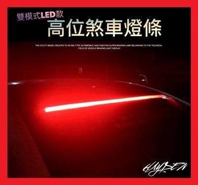 高位煞車燈 LED 第三煞車燈 多模式 煞車燈 導光條 燈條 流水燈 跑馬燈 大燈 小燈 T10 倒車燈 燈條
