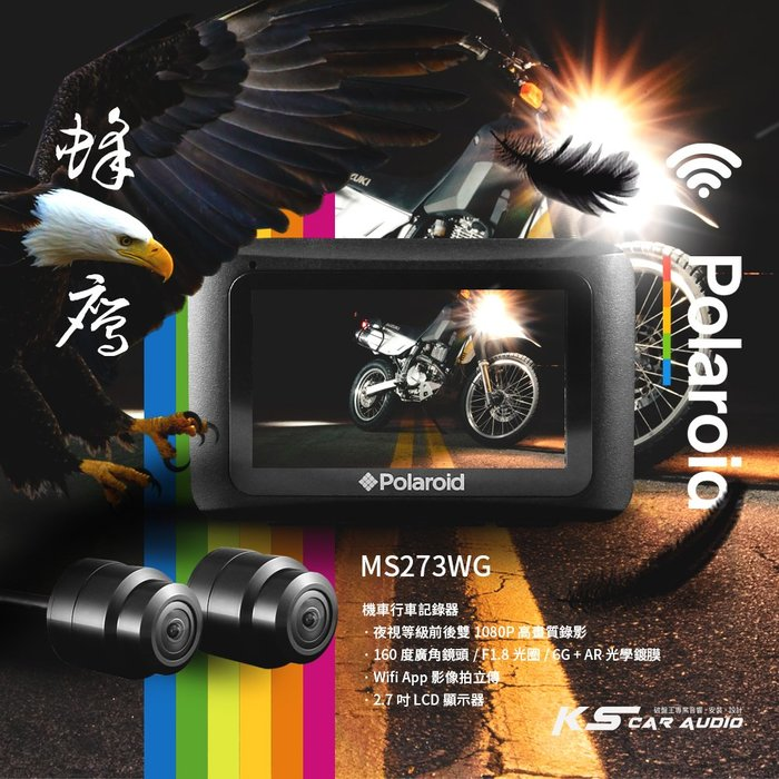 R8i Polaroid寶麗萊【MS273WG】蜂鷹Wifi機車夜視雙鏡行車記錄器 160度廣角 F1.8光圈 贈32G