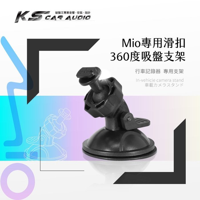 7M09【Mio專用滑扣】360度吸盤支架 698 742 751 766pro 792 798 行車記錄器吸盤支架