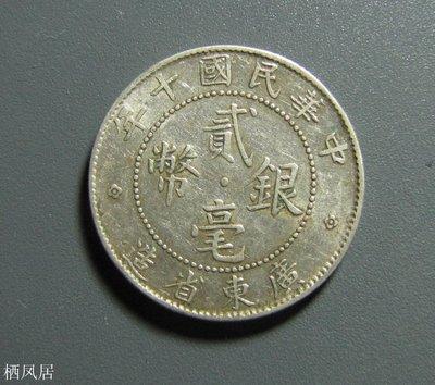 栖凤居 保真銀幣4650/民國十一年廣東兩豪銀幣 B1652