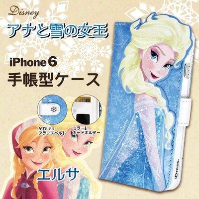 德斯Nydus~* 日本正版 迪士尼 冰雪奇緣 艾莎 ELSA 手機殼 翻頁皮套 iPhone6 4.7吋