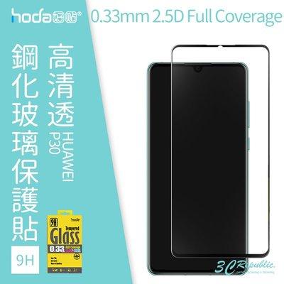 贈 鏡頭貼 HODA HUAWEI P30 高清透 0.33mm 2.5D 滿版 9H 鋼化 玻璃貼 保護貼