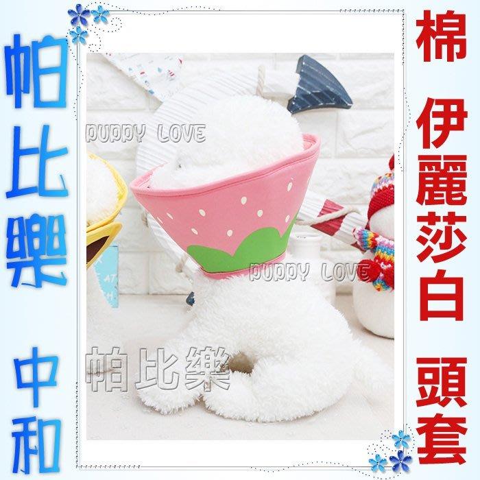 帕比樂-伊莉莎白頭套,草莓舖棉耐抓布材質,防舔咬,狗燈罩,寵物燈罩)舖棉草莓M號