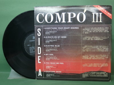 0414【#電台宣傳片:COMPO III/音癡妹二手西洋黑膠一元起標】