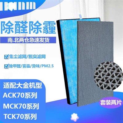 濾網適配大金空氣凈化器ACK70N\/ MCK70N\/ ACK70P\/ TCK70過濾網KAFP029A4 台北市