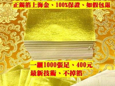 元寶山紙品~特AA級正錫箔上海金、一綑代表10億、11*15、摺金元寶、補財、祭祖敬神、一綑1000張足(一綑400元)