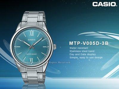 CASIO 手錶專賣店 國隆 MTP-V005D-3B  指針男錶 不鏽鋼錶帶 水藍 MTP-V005D