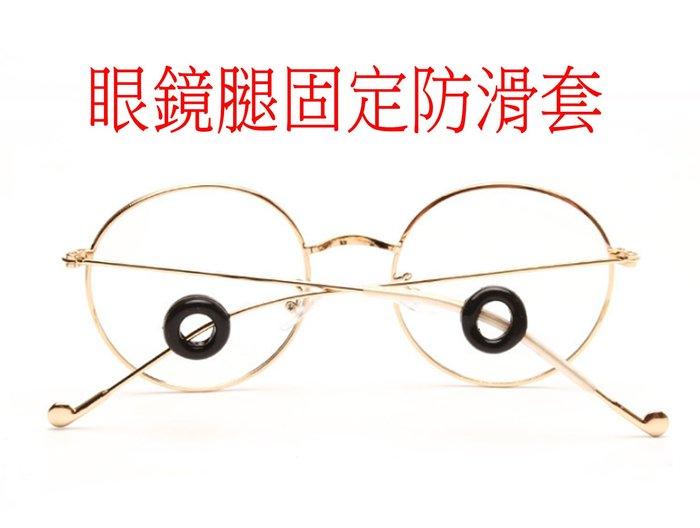 圓形 眼鏡 防滑耳勾 眼鏡腳套 眼鏡防滑耳掛 耳套 打球防滑 耳勾 高彈性 運動耳勾