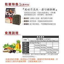 【LV藍帶無穀濃縮】成犬 450g(牛肉+膠原蔬果)
