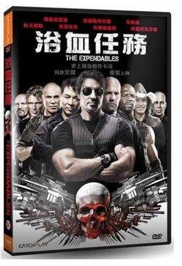 [DVD] - 浴血任務 The Expendables ( 台灣正版 ) - 預計11/16發行