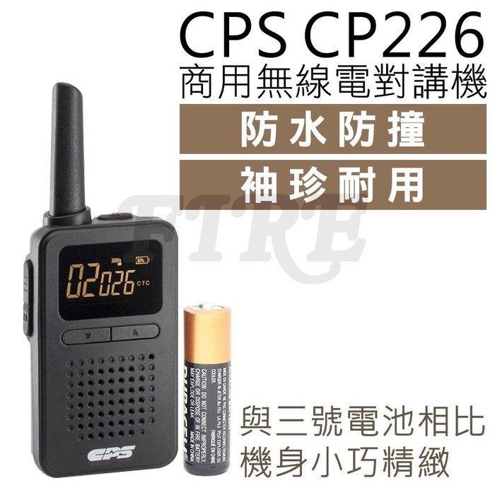 《光華車神無線電》CPS CP226 無線電對講機 IP67 防水 免執照 防塵 防撞 體積輕巧 方便攜帶 精品等級