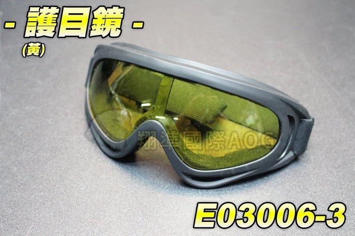 【翔準軍品AOG】護目鏡 (黃) 生存裝備 騎行 單車 眼罩 防BB彈 貼臉設計 眼鏡 舒適 軟墊 E03006-3