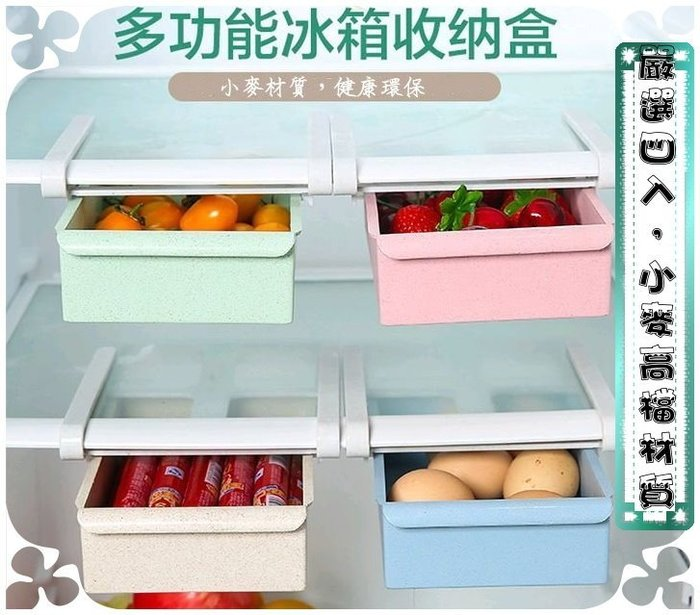 (日本狂銷)嚴選四入 冰箱收納架 廚房收納  桌面收納 置物架 多功能置物架 置物盒 收納盒 隔板 保鮮盒 -寶酷