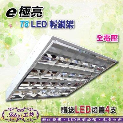 e極亮 LED 燈具 《T8型 10W 二尺 LED輕鋼架》 贈送LED燈管X4 -【Idee 工坊】另 舞光 東亞